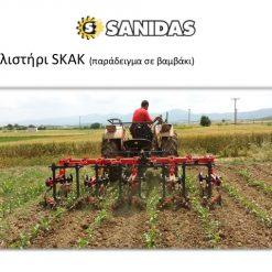 Култиватор Sanidas за етерично-маслени култури, модел SKAK